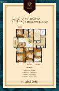 伊顿公馆4室2厅2卫133平方米户型图