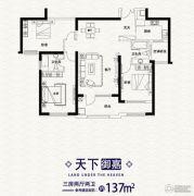 复地东湖国际3室2厅2卫137平方米户型图