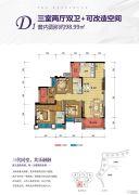 北大资源博雅3室2厅2卫98平方米户型图