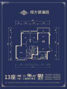 佛山恒大御澜庭3室2厅2卫96平方米户型图