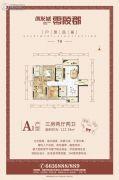 创发城・零陵郡3室2厅2卫122平方米户型图