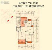 建泓�Z园3室2厅1卫95--96平方米户型图