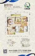 正元七里香溪3室2厅2卫110平方米户型图