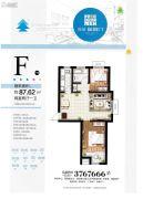 福瑞福海门2室2厅1卫87平方米户型图