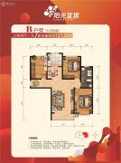 阳光宜居3室2厅1卫121平方米户型图