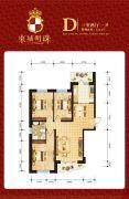 东城明珠3室2厅1卫126平方米户型图