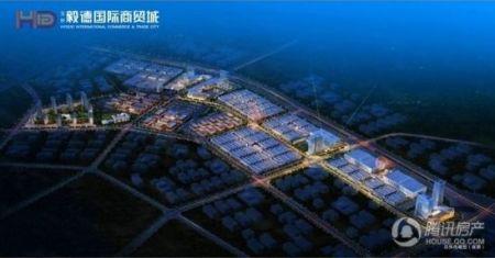 玉林毅德国际商贸城