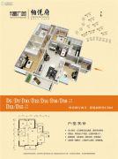 梅州富力城4室2厅2卫138平方米户型图