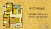 锦江美景城3室2厅2卫140平方米户型图