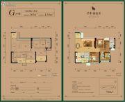 保利林语溪3室2厅2卫95--110平方米户型图