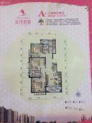 金泽世家3室2厅2卫118平方米户型图