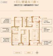 中海凤凰熙岸3室2厅2卫118平方米户型图