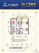 江城花园3室2厅2卫132平方米户型图