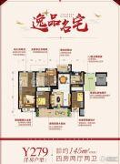 潮州碧桂园4室2厅2卫145平方米户型图