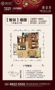 中国普天・中央国际3室2厅2卫113平方米户型图