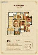 五矿绿城御园4室2厅2卫141平方米户型图