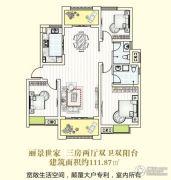 淮海青年城3室2厅2卫111平方米户型图