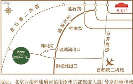 京都颐和城