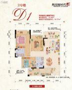 奥园越时代3室2厅2卫75--91平方米户型图