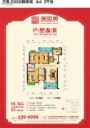 舜皇城3室2厅2卫109--108平方米户型图