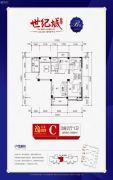 汉旺・世纪城3室2厅1卫102平方米户型图
