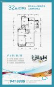 幸福花园3室2厅2卫110平方米户型图