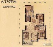 奕聪花园3室2厅2卫170平方米户型图