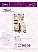 双城汇2室2厅1卫80--90平方米户型图