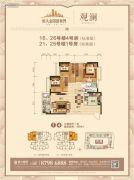 恒大金阳新世界3室2厅1卫98平方米户型图