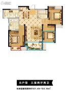 新城吾悦广场3室2厅2卫101--104平方米户型图