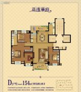 蓝湾华庭4室2厅2卫154平方米户型图