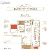 三迪金域中央4室2厅2卫133平方米户型图