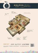 碧桂园・半岛1号4室2厅2卫143平方米户型图