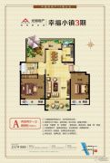 光明・幸福小镇3期2室2厅1卫93平方米户型图