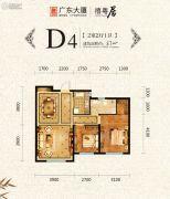 广东大厦禧粤居2室2厅1卫87平方米户型图