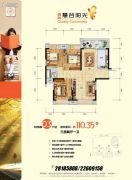 高科・慧谷阳光3室2厅1卫110平方米户型图
