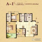 常绿林溪谷3室2厅2卫103平方米户型图