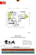 成中紫金城2室2厅1卫76--86平方米户型图