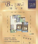 海悦君庭3室2厅2卫92平方米户型图