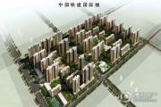 中国铁建国际城外景图