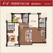 物华国际城2室2厅1卫113平方米户型图