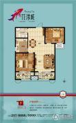 鸿泰・花漾城2室2厅1卫97平方米户型图