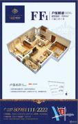 恒峰・御江山2室2厅1卫84平方米户型图