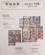华鸿・中央原墅4室2厅3卫168平方米户型图