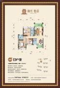 和兴・怡景4室2厅2卫156平方米户型图