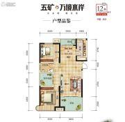 五矿万境水岸3室2厅1卫113平方米户型图
