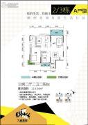 九鑫嘉园3室2厅2卫114平方米户型图