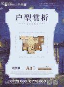 珍宝岛・未来城3室2厅1卫0平方米户型图