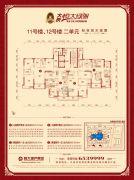 恒大绿洲2室2厅1卫98--152平方米户型图