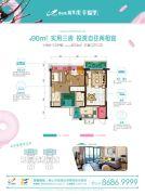 碧桂园翡翠湾3室2厅2卫90平方米户型图